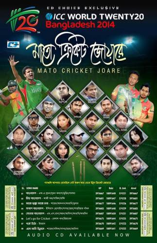 Mato Cricket Joare-(2014)